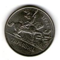 Приднестровье 1 рубль.2014 года. Тирасполь .