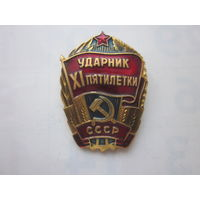 Значок Ударник XI пятилетки ссср.