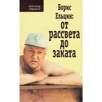 Коржаков БОРИС ЕЛЬЦИН ОТ РАССВЕТА ДО ЗАКАТА, элект. книга (4)