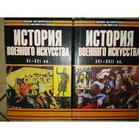 История военного искусства 2 тома