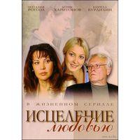 Исцеление любовью (2004) Все 190 серий. Скриншоты внутри