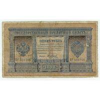 Россия, 1 рубль 1898 год, Плеске - Я. Метц, БР 406706