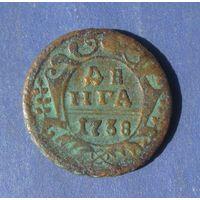 Деньга 1738 года.