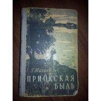 Приокская быль. издание второе