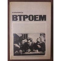 Кукрыниксы.  Редкая книга об уникальном творческом коллективе художников.