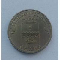 10 рублей 2014 год РФ. ГВС Анапа