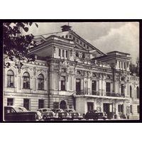1954 год Киев Драмтеатр Франко