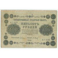 500 рублей 1918 год, Пятаков - Барышев,  АГ-610