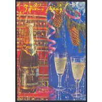ДМПК Украина 1991 Новый год  Шампанское Нарбут