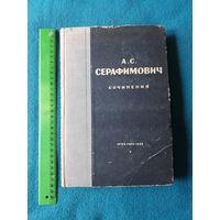 А.С.Серафимович. Сочинения. Издание 1934 года. Тираж 15000 экз.