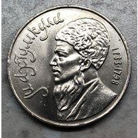 1 рубль Махтумкули 1991 г. в блеске