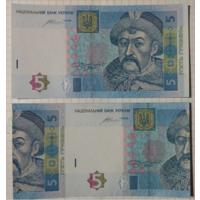 5 грн. брак обрезки/смещение/нестандартная банкнота. Украина