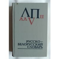 Русско-белорусский словарь.  ТОЛЬКО (!) Том 2 из известного 3-х томника