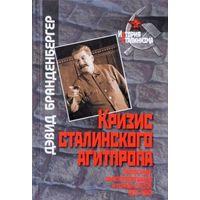 Кризис сталинского агитпропа. Пропаганда, политпросвещение и террор в СССР, 1927-1941