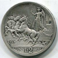 ИТАЛИЯ - 2 ЛИРЫ 1915