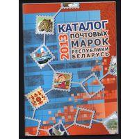 Каталог почтовых марок РБ 2013 (5,00BYN