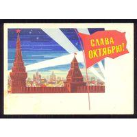 СССР 1964 ДМПК Слава Октябрю Москва  /подписана/