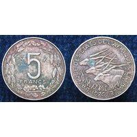 W: Центральная Африка 5 франков 1976, центральные африканские штаты (378)