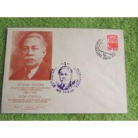 СССР  Конверт Рига 1962 Петр Стучка Латвия марка страндарт