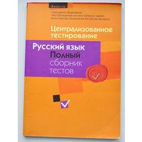 Централизованное тестирование Русский язык: Полный сборник тестов