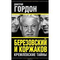 Гордон. Березовский и Коржаков. Кремлевские тайны