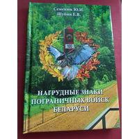 """Каталог """"Нагрудные знаки пограничных войск Беларуси"""", 2018"""