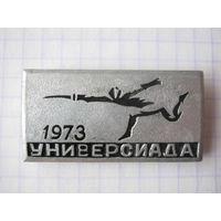 Универсиада, Москва 1973 г.
