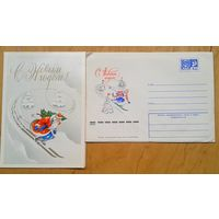 Мартынов В. С Новым годом. 1975 г. Комплект: открытка + конверт. Двойная. Чистая.