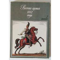Набор открыток (32 шт) Русская армия 1812 года. выпуск 2