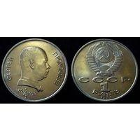 1 рубль 1991 Прокофьев отличный экземпляр в коллекцию. Лампа отсвечивает жёлтым, сама монета белая с живым блеском.