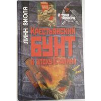 Виола Л. КРЕСТЬЯНСКИЙ БУНТ В ЭПОХУ СТАЛИНА