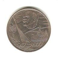 1 рубль 1977 г. 60 лет революции