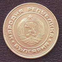 2 стотинки 1974 БОЛГАРИЯ КМ# 85 латунь