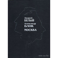 Андрей Белый. Александр Блок. Москва. Богато иллюстрированный альбом.