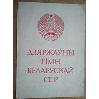 """Буклет """"Дзяржаўны гiмн Беларускай СССР"""". 1978 г."""