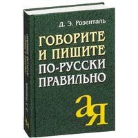 Говорите и пишите по-русски правильно. Дитмар Розенталь