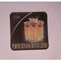Подставка для пива