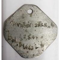 Личный знак военнослужащего.  СССР. Оригинал.