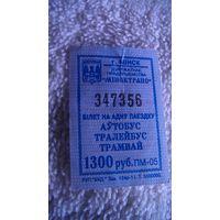 Талон на проезд 1300 руб. No1. распродажа