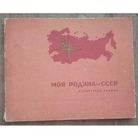 Маршрутная книжка. Моя родина – СССР.
