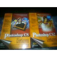 Photoshop, фотошоп Cs Cs2