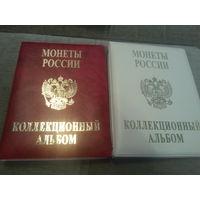 2 альбома для юбилейных монет РФ