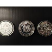 3 монеты: 100 лет Пограничной службе, 100 лет Внутренним войскам, 100 лет Вооруженным силам Республики Беларусь