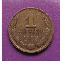 1 копейка 1988 года СССР #08