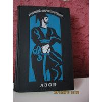 Азов.  Осада Азова.  Две книги