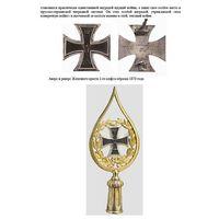 Железный Крест - Залесский - на CD