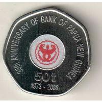 Папуа Новая Гвинея 50 тойя 2008 35 лет Банку Папуа Новой Гвинеи