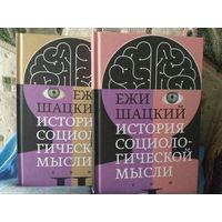 История социологической мысли. Ежи Шацкий. в 2 томах
