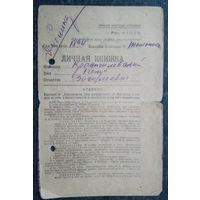 Личная книжка военного. 1920-е