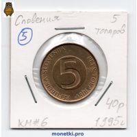 Словения 5 толаров 1995 года - 5